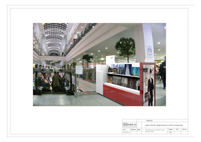3D визуализация торговой витрины с фото вариант 1